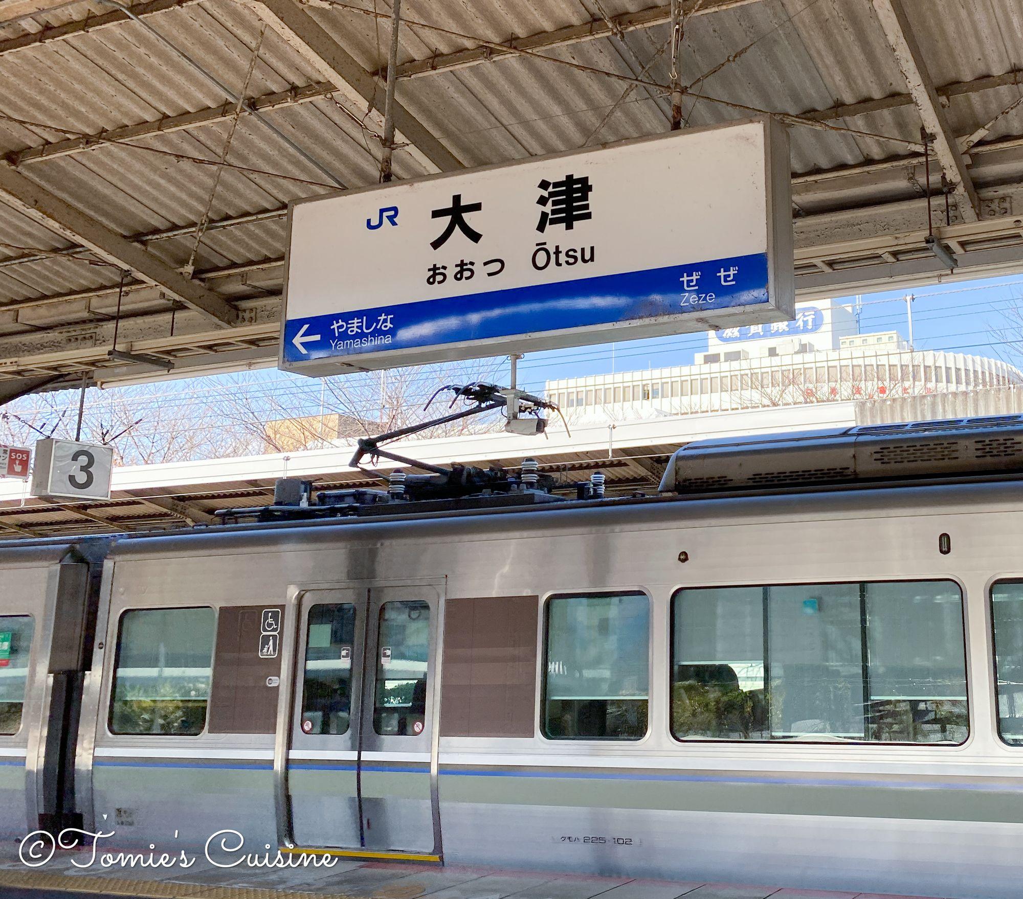 Otsu station sign